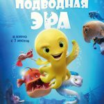 Подводная эра (Deep). Цитаты