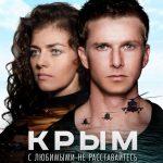 Крым. Цитаты