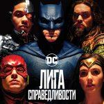 Лига справедливости (Justice League). Цитаты