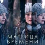 Матрица времени (Before I Fall). Цитаты