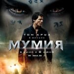 Мумия (The Mummy). Цитаты