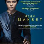 Леди Макбет (Lady Macbeth). Цитаты