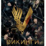 10 фактов о сериале «Викинги»