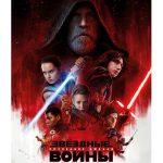 Звёздные войны: Последние джедаи (Star Wars: Episode VIII — The Last Jedi). Цитаты