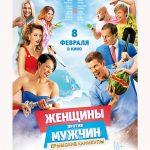 Женщины против мужчин: Крымские каникулы. Цитаты
