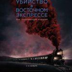 Убийство в Восточном экспрессе (Murder on the Orient Express). Цитаты