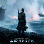 Дюнкерк (Dunkirk). Цитаты