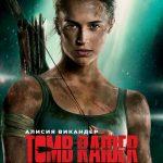 Tomb Raider: Лара Крофт (Tomb Raider). Цитаты
