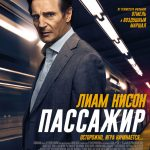 Пассажир (The Commuter). Цитаты