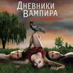 Дневники вампира (The Vampire Diaries)