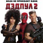 Дэдпул 2 (Deadpool 2). Цитаты