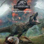 Мир Юрского периода 2 (Jurassic World: Fallen Kingdom). Цитаты