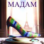 Мадам (Madame). Цитаты