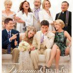 Большая свадьба (The Big Wedding). Цитаты