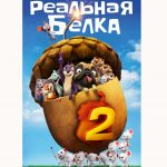 Реальная белка 2 (The Nut Job 2: Nutty by Nature). Цитаты