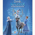 Олаф и холодное приключение (Olaf's Frozen Adventure). Цитаты