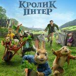 Кролик Питер (Peter Rabbit). Цитаты