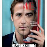 Мартовские иды (The Ides of March). Цитаты