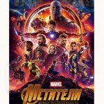 Мстители: Война бесконечности (Avengers: Infinity War). Цитаты