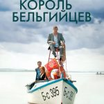 Король бельгийцев (King of the Belgians). Цитаты