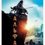 Альфа (Alpha). Цитаты