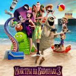 Монстры на каникулах 3: Море зовёт (Hotel Transylvania 3: Summer Vacation). Цитаты