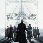 Фантастические твари: Преступления Грин-де-Вальда (Fantastic Beasts: The Crimes of Grindelwald). Цитаты