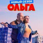 7 интересных фактов о сериале «Ольга»