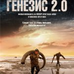 Генезис 2.0 (Genesis 2.0). Цитаты