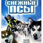 Снежные псы (Snow Dogs). Цитаты