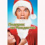 Подарок на Рождество (Jingle All the Way). Цитаты
