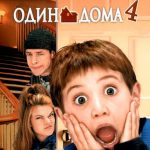 Один дома 4 (Home Alone 4: Taking Back the House). Цитаты