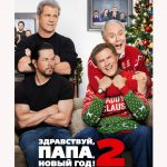 Здравствуй, папа, Новый год! 2 (Daddy's Home Two). Цитаты