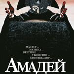 Амадей (Amadeus)