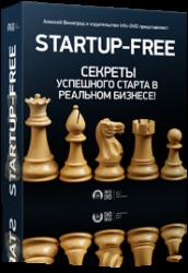 Startup Free. Секреты успешного старта в реальном бизнесе!