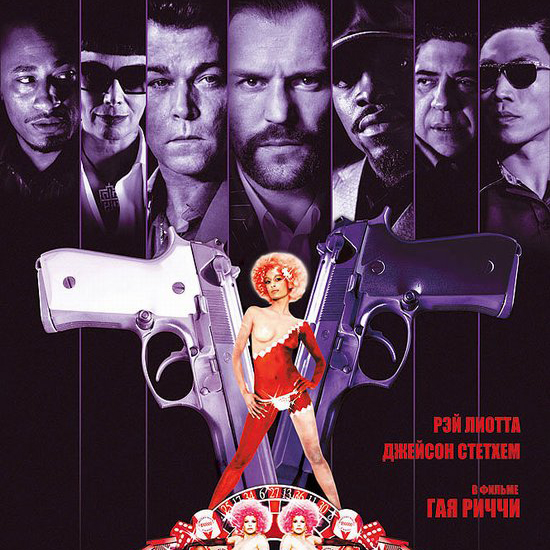 Револьвер (Revolver)