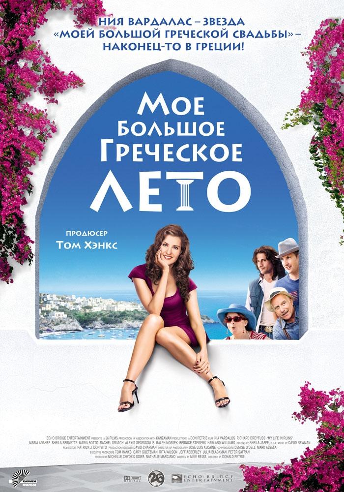 Мое большое греческое лето (My Life in Ruins)