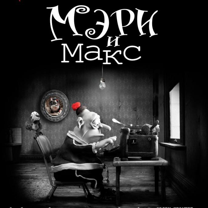 Мэри и Макс (Mary and Max) — цитаты из мультфильма