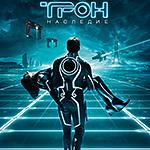 Трон: Наследие (TRON: Legacy)
