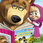 Маша и Медведь. Серии 16-29 — цитаты из мультфильма