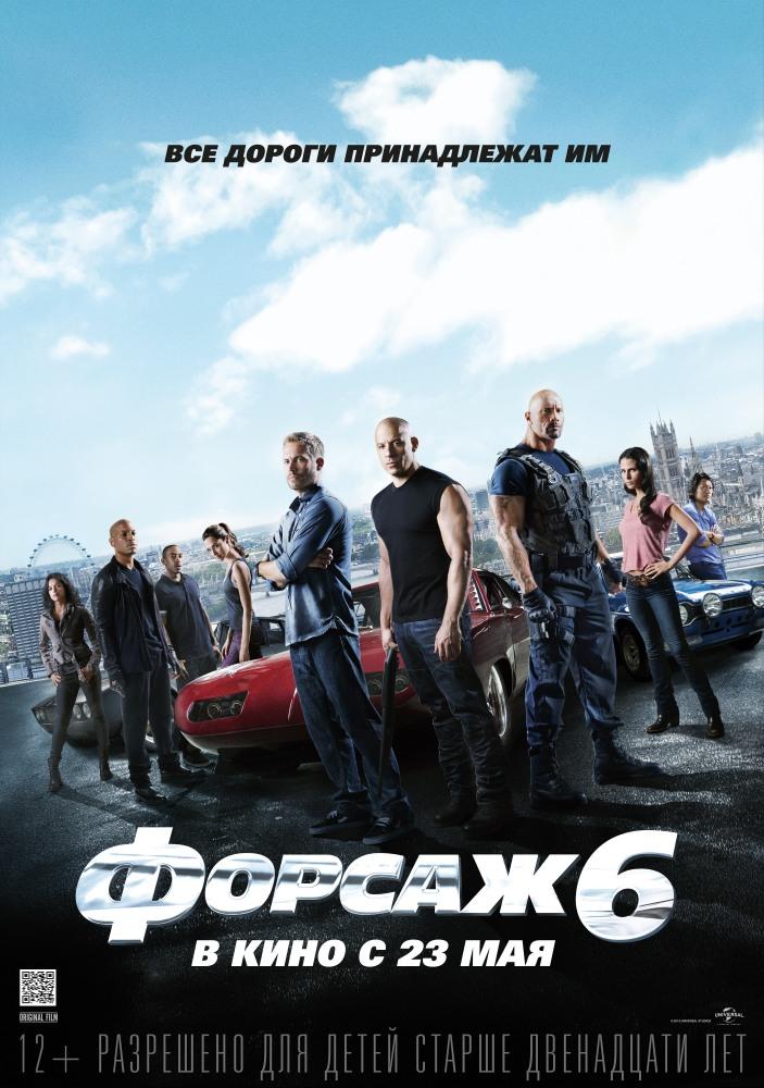 Форсаж 6 (Fast & Furious 6)