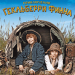 Приключения Гекльберри Финна (Die Abenteuer des Huck Finn)