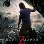 Война миров Z (World War Z) — цитаты из фильма