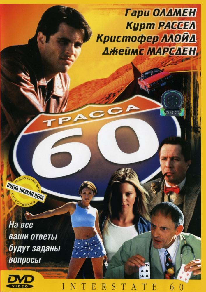 Трасса 60 (Interstate 60) — цитаты из фильма