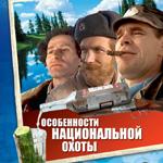 Особенности национальной охоты — цитаты из фильма