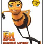 Би Муви: Медовый заговор (Bee Movie) — цитаты из мультфильма