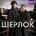 Шерлок (Sherlock). Сезон 1, серия 1 — цитаты из сериала