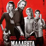 Малавита (The Family)