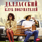 Далласский клуб покупателей (Dallas Buyers Club) — цитаты из фильма