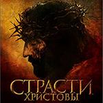 Страсти Христовы (The Passion of the Christ)